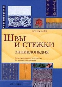Книга Швы и стежки. Энциклопедия (The Sewing Stitch Bible, Лорна Найт), ISBN 978-5-9794-0108-9